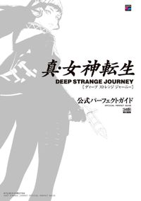 真・女神転生 DEEP STRANGE JOURNEY 公式パーフェクトガイド(アトラスファミ通)