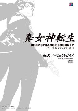 真・女神転生 DEEP STRANGE JOURNEY 公式パーフェクトガイド-電子書籍