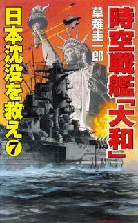 時空戦艦「大和」日本沈没を救え(7)