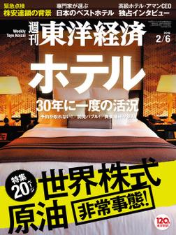週刊東洋経済 2016年2月6日号-電子書籍