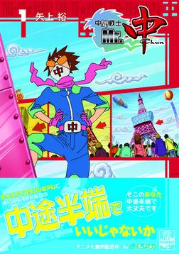 中間戦士Mr.中(1)-電子書籍