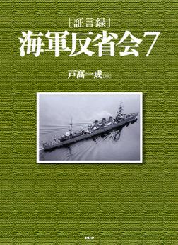 [証言録]海軍反省会 7-電子書籍