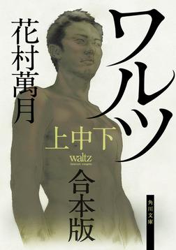 ワルツ【上中下 合本版】-電子書籍
