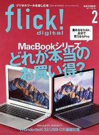 flick! 2017年2月号vol.64