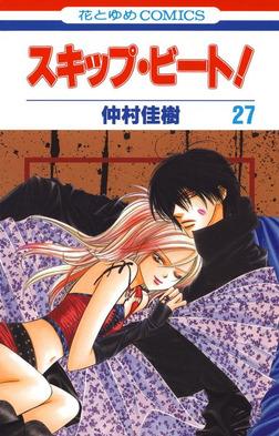 スキップ・ビート! 27巻-電子書籍