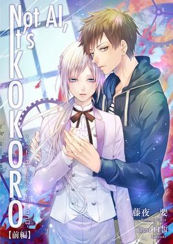 Not AI, It's KOKORO(前編)-電子書籍