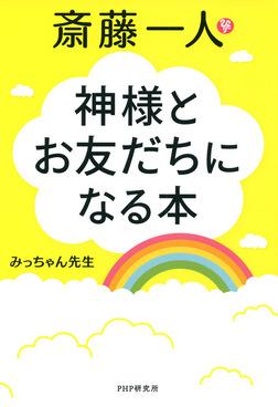 斎藤一人 神様とお友だちになる本-電子書籍