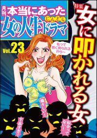 本当にあった女の人生ドラマ女に叩かれる女 Vol.23