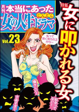 本当にあった女の人生ドラマ女に叩かれる女 Vol.23-電子書籍