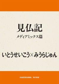見仏記 メディアミックス篇