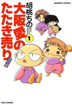 大阪愛のたたき売り 育児編 (1)-電子書籍