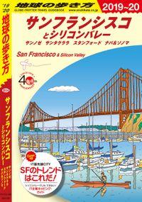 地球の歩き方 B04 サンフランシスコとシリコンバレー サンノゼ サンタクララ スタンフォード ナパ&ソノマ 2019-2020