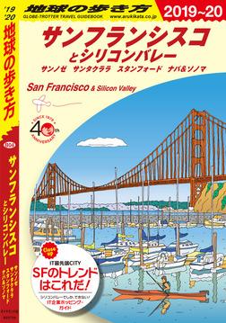 地球の歩き方 B04 サンフランシスコとシリコンバレー サンノゼ サンタクララ スタンフォード ナパ&ソノマ 2019-2020-電子書籍