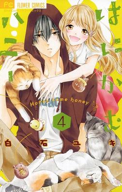 はにかむハニー(4)-電子書籍