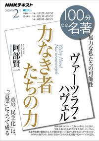 NHK 100分 de 名著 ヴァーツラフ・ハヴェル『力なき者たちの力』2020年2月