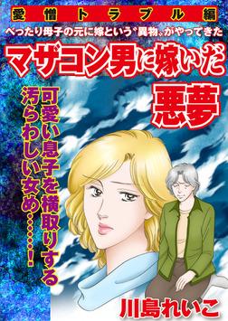 【愛憎トラブル編】マザコン男に嫁いだ悪夢-電子書籍
