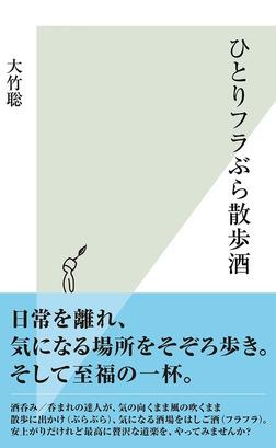 ひとりフラぶら散歩酒-電子書籍