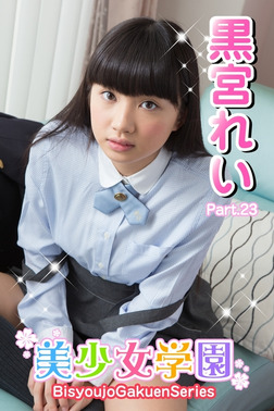 美少女学園 黒宮れい Part.23-電子書籍