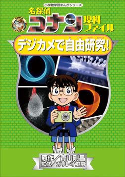 名探偵コナン理科ファイル デジカメで自由研究! 小学館学習まんがシリーズ-電子書籍