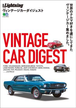 別冊Lightning Vol.188 VINTAGE CAR DIGEST-電子書籍