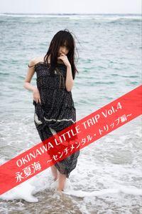 OKINAWA LITTLE TRIP Vol.4 永夏海 3 ~センチメンタル・トリップ~