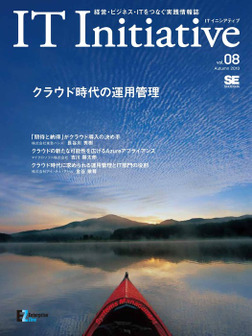 IT Initiative Vol.08-電子書籍