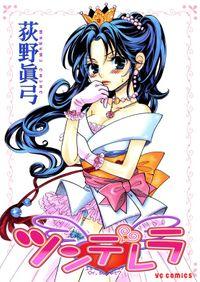 ツンデレラ(ヤングコミックコミックス)
