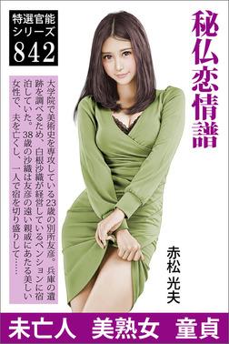 秘仏恋情譜-電子書籍
