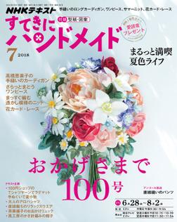 NHK すてきにハンドメイド 2018年7月号-電子書籍