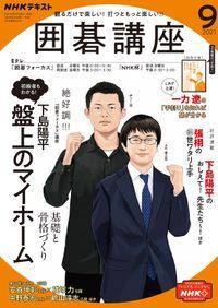 NHK 囲碁講座 2021年9月号