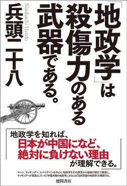 「地政学」は殺傷力のある武器である。-電子書籍
