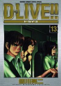 D-LIVE!!(13)