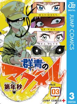 群青のマグメル 3-電子書籍