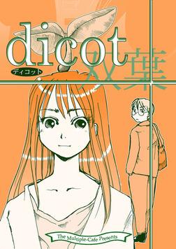 dicot(双葉)-電子書籍