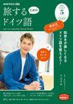 NHKテレビ 旅するためのドイツ語 2021年5月号