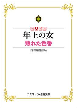 年上の女 熟れた色香-電子書籍