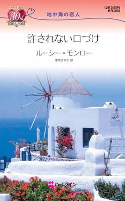 許されない口づけ 地中海の恋人-電子書籍