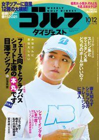 週刊ゴルフダイジェスト 2021/10/12号
