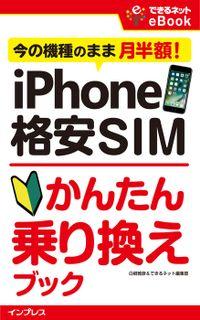 iPhone 格安SIMかんたん乗り換えブック 今の機種のまま月半額!