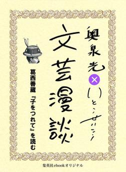 葛西善蔵『子をつれて』を読む(文芸漫談コレクション)-電子書籍