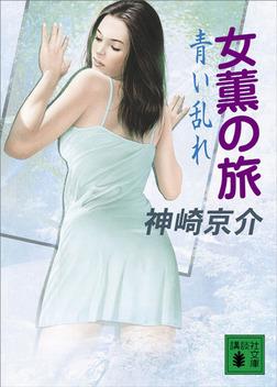 女薫の旅 青い乱れ-電子書籍