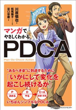 マンガでやさしくわかるPDCA-電子書籍