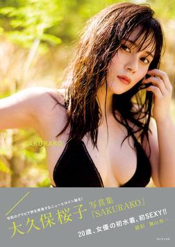 大久保桜子 ファースト写真集 『 SAKURAKO 』-電子書籍