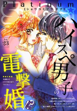 Sho-Comiプラチナ 23号-電子書籍