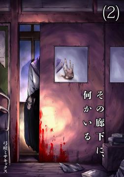 その廊下に、何かいる(2)-電子書籍