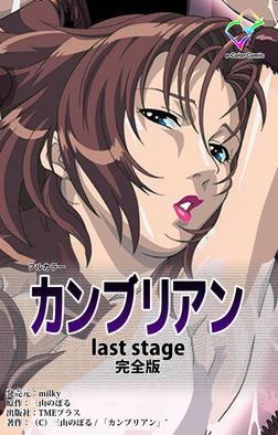 カンブリアン last stage 完全版【フルカラー】-電子書籍