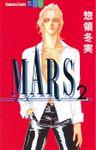 MARS(2)