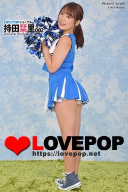 LOVEPOP デラックス 持田栞里 002-電子書籍