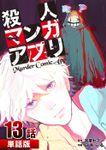 殺人マンガアプリ 第13話【単話版】