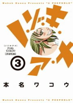 ノ・ゾ・キ・ア・ナ フルカラー(3)-電子書籍